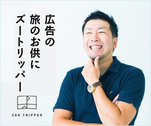ZOO TRIPPER 広告の旅のお供にズートリッパー